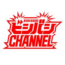ビシバシチャンネル