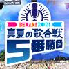 BEMANI 2021真夏の歌合戦5番勝負