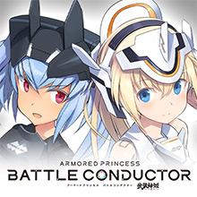 武装神姫 アーマードプリンセス バトルコンダクター