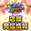 DUEL DREAM 店舗発信情報