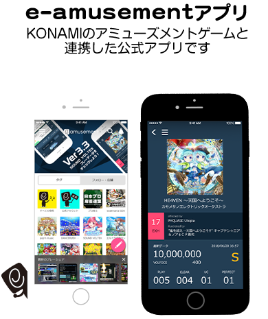 e,amusementアプリはKONAMIのアミューズメントゲームと連携したコミュニケーションアプリです