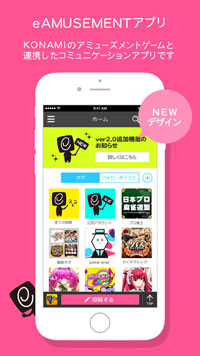 eAMUSEMENTアプリ スクリーンショット1