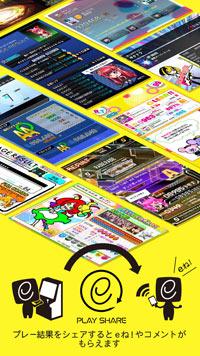eAMUSEMENTアプリ スクリーンショット3