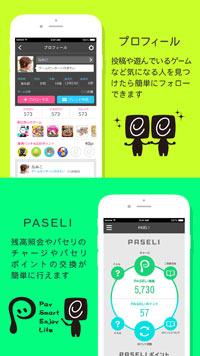 eAMUSEMENTアプリ スクリーンショット4
