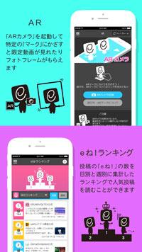 eAMUSEMENTアプリ スクリーンショット5