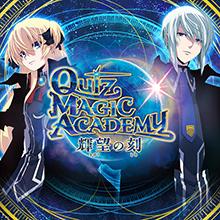 クイズマジックアカデミー